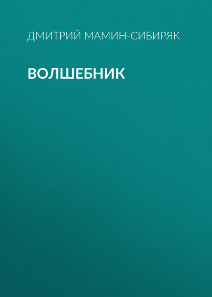 Дмитрий Мамин-Сибиряк Волшебник