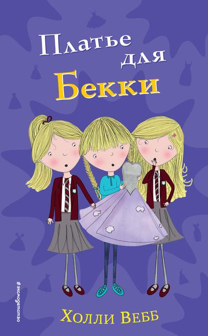 Платье для Бекки