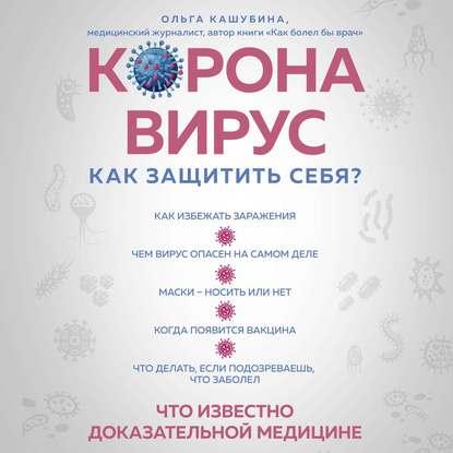 Кашубина Ольга Константиновна Коронавирус: как защитить себя? Кратко о главном обложка