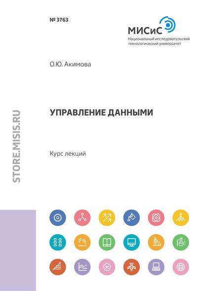 Ольга Акимова Управление данными. Курс лекций недорого