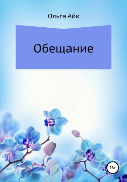 Ольга Айк Обещание захарова ольга владиславовна мамины уроки