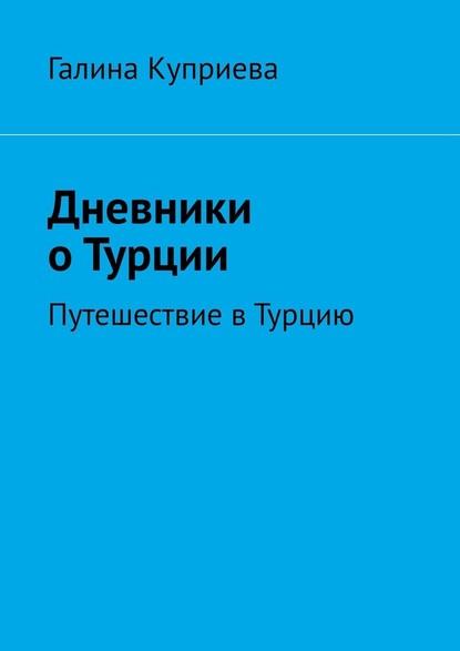 Галина Куприева Дневники оТурции. Путешествие вТурцию