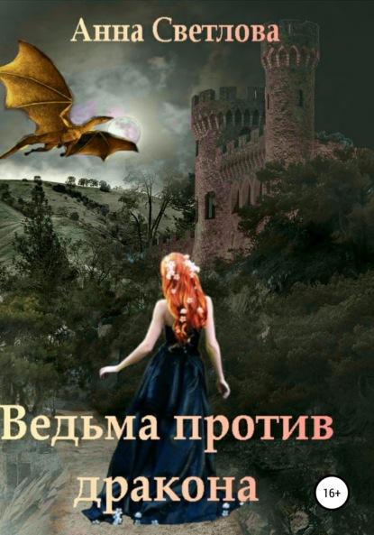 Анна Светлова Ведьма против дракона анна гринь ведьма на работе