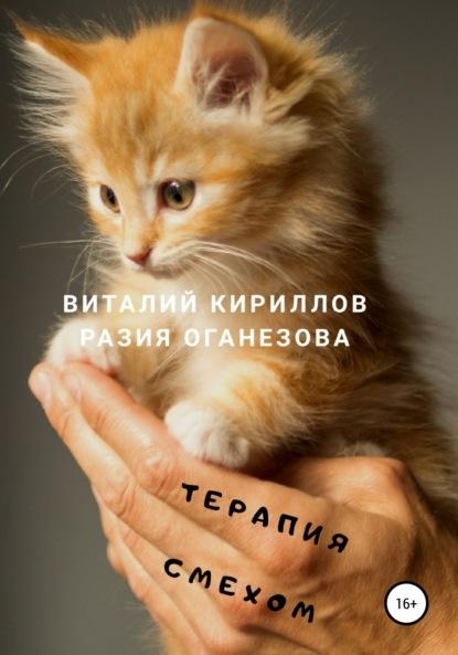 Виталий Александрович Кириллов Терапия смехом