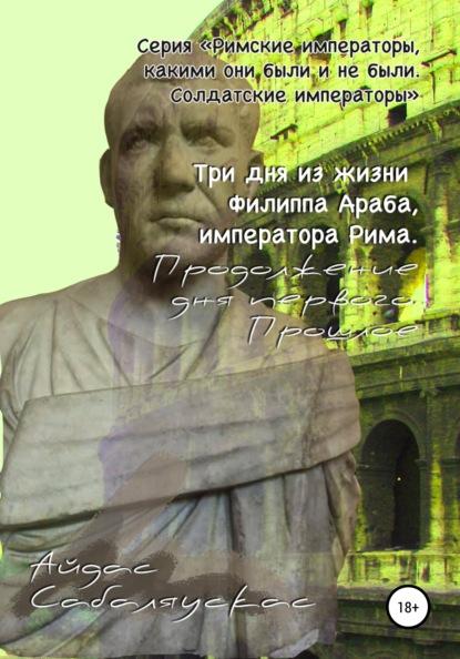 Три дня из жизни Филиппа Араба, императора Рима. Продолжение дня первого. Прошлое фото