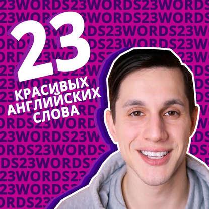 Мищенко Богдан 23 БЕЗУМНО красивых и необычных слова на английском языке
