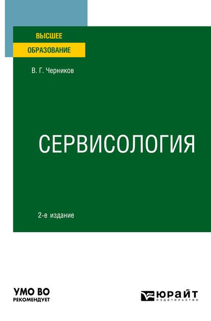 Сервисология 2-е изд., пер. и доп. Учебное пособие для вузов фото