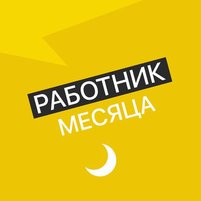 Творческий коллектив Mojomedia Работник месяца - Журналист