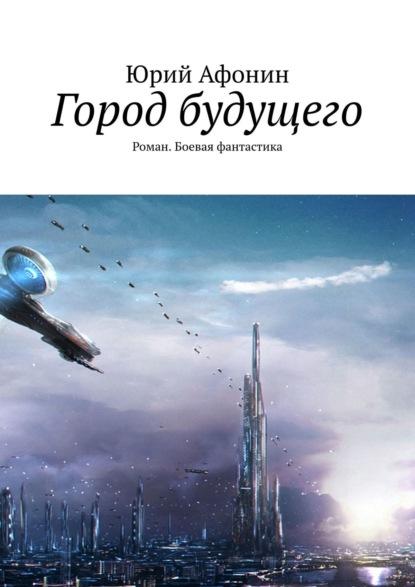 Город будущего. Роман. Боевая фантастика фото