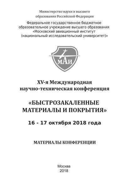 XV-я Международная научно-техническая конференция «Быстрозакаленные материалы и покрытия». 16-17 октября 2018 года фото