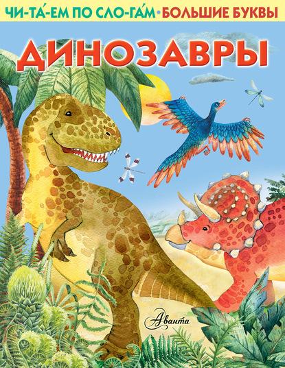 Группа авторов Динозавры группа авторов cyrki bezpłatne