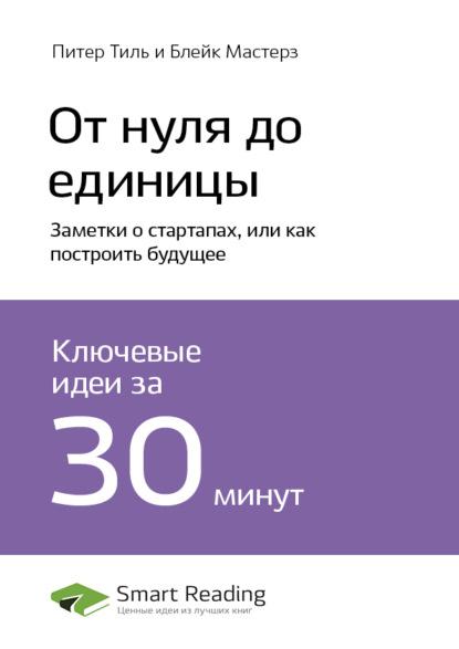 Ключевые идеи книги: От нуля до единицы.
