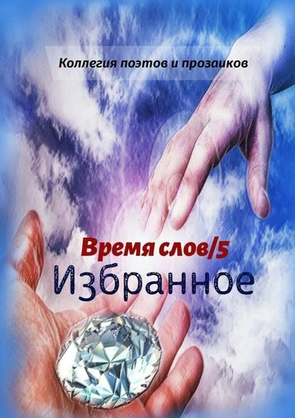 Эльвира Шабаева Избранное. Время слов/5 эльвира шабаева избранное время слов 5