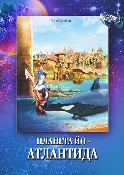 Фото - Юрий Слобода Планета Йо– Атлантида юрий слобода атлантида