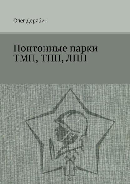 Олег Валентинович Дерябин Понтонные парки ТМП, ТПП,ЛПП