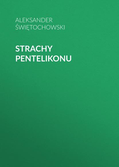 Фото - Aleksander Świętochowski Strachy Pentelikonu aleksander świętochowski wesele satyra