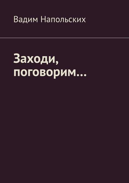 Вадим Напольских Заходи, поговорим… вячеслав пьецух русская тема о нашей жизни и литературе