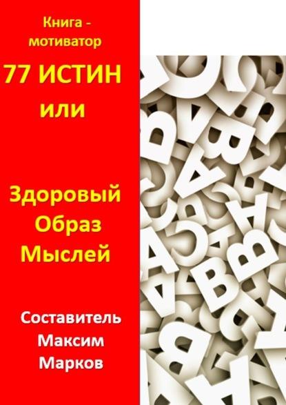 Максим Марков 77истин, или Здоровый Образ Мыслей. Книга-мотиватор