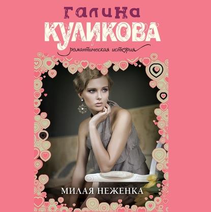 Куликова Галина Михайловна Милая неженка обложка