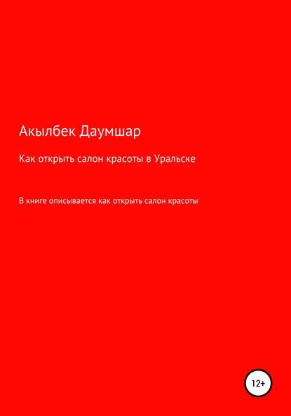 Фото - Акылбек Даумшар Как открыть салон красоты в Уральске кирова юлия полякова светлана салон красоты