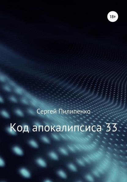 Код апокалипсиса 33