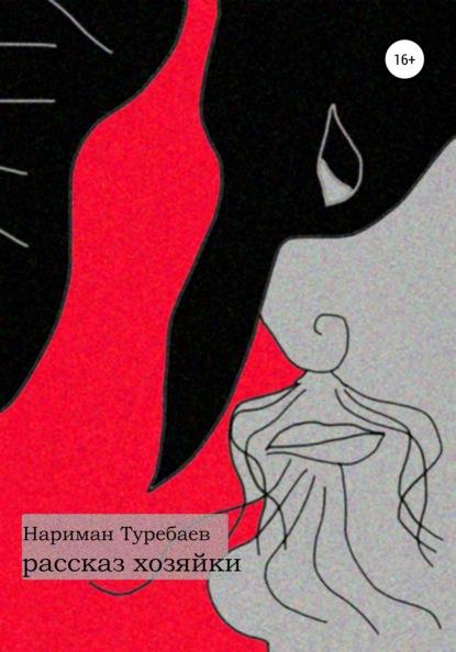 Нариман Туребаев Рассказ хозяйки нариман джумаев провинция