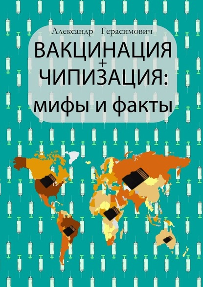 Александр Герасимович Вакцинация +чипизация: мифы ифакты