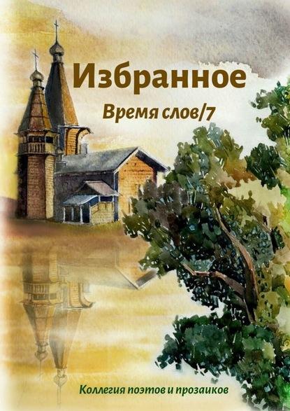 Эльвира Шабаева Избранное Время слов/7 эльвира шабаева избранное время слов 5