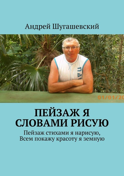 Андрей Юрьевич Шугашевский Пейзаж я словами рисую свой дом украшу я сама