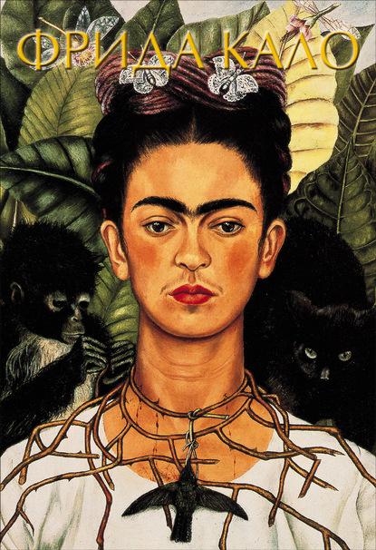 Фото - Акилле Бонито Олива Фрида Кало clever книга фрида кало история про художницу которая нарисовала себя и свою жизнь герасименко а