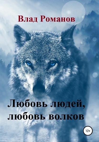 Влад Александрович Романов Любовь людей, любовь волков