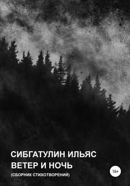 Ветер и ночь