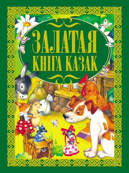 Залатая кніга казак