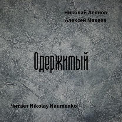 Николай Леонов Одержимый николай леонов стервятники