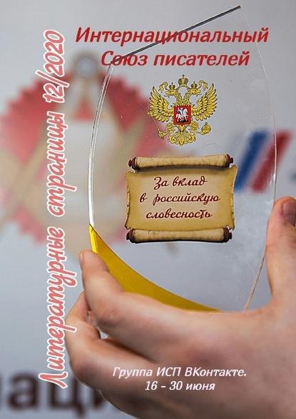 Литературные страницы 12/2020. Группа ИСП ВКонтакте. 16 – 30 июня
