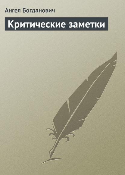 Ангел Богданович Критические заметки ангел богданович текущие заметки