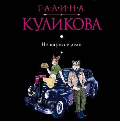 Куликова Галина Михайловна Не царское дело обложка
