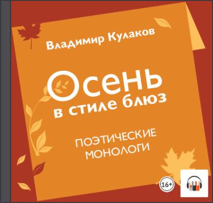 Владимир Кулаков Осень в стиле блюз алексей кулаков магнатъ