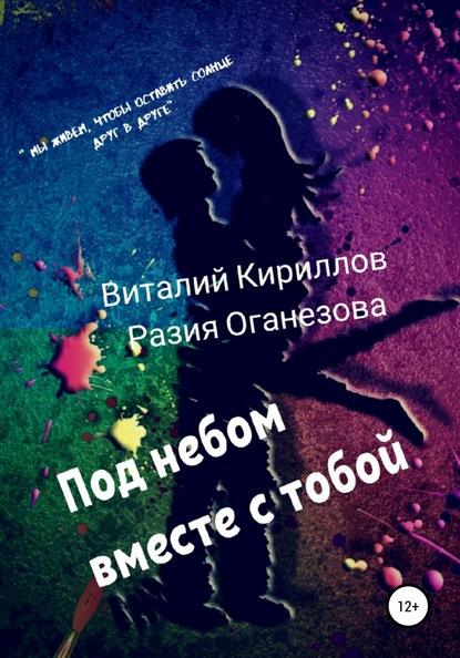 Виталий Александрович Кириллов Под небом вместе с тобой де сильва р под небом индии роман