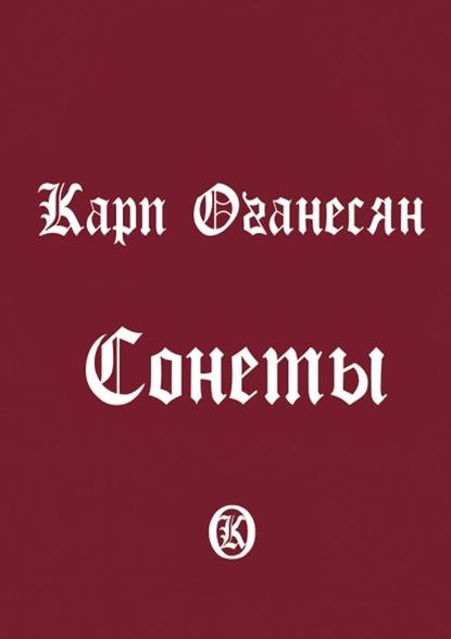 Сонеты Оганесян Карп