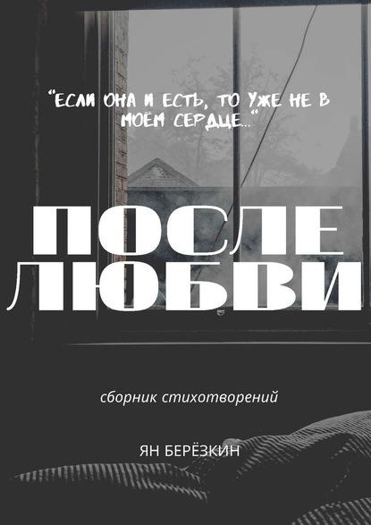 Ян Березкин После любви ян березкин три раза стихи
