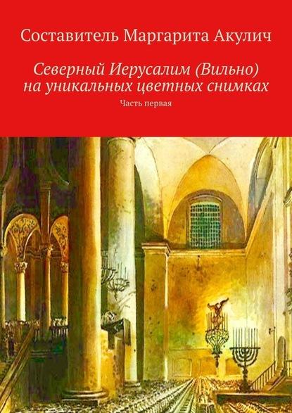 Северный Иерусалим (Вильно) науникальных цветных снимках. Часть первая