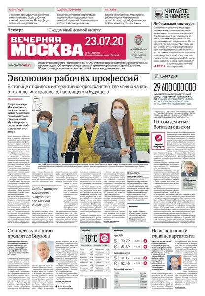 Вечерняя Москва 134-2020