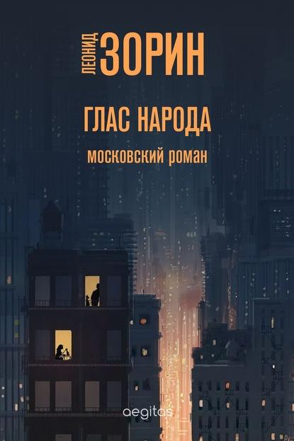 Леонид Зорин Глас народа недорого