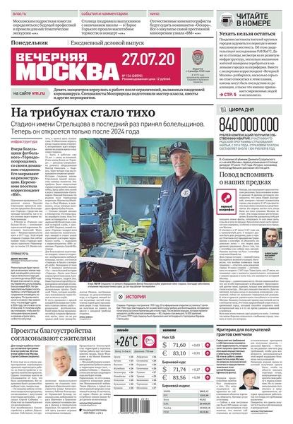 Вечерняя Москва 136-2020