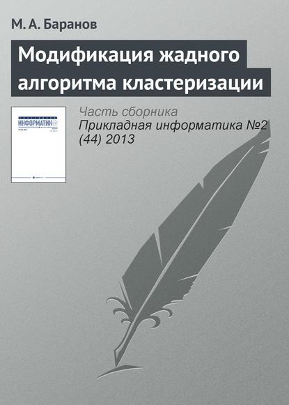 М. А. Баранов Модификация жадного алгоритма кластеризации м а исакин модификация метода k средних с неизвестным числом классов
