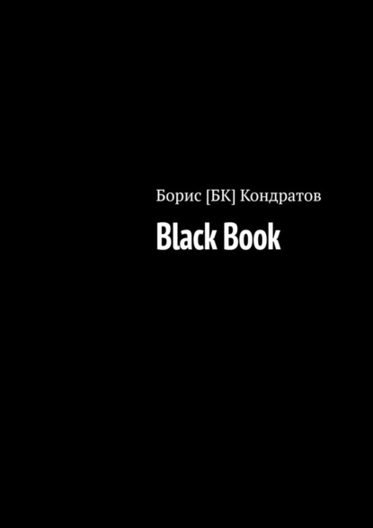 Борис [БК] Кондратов BlackBook