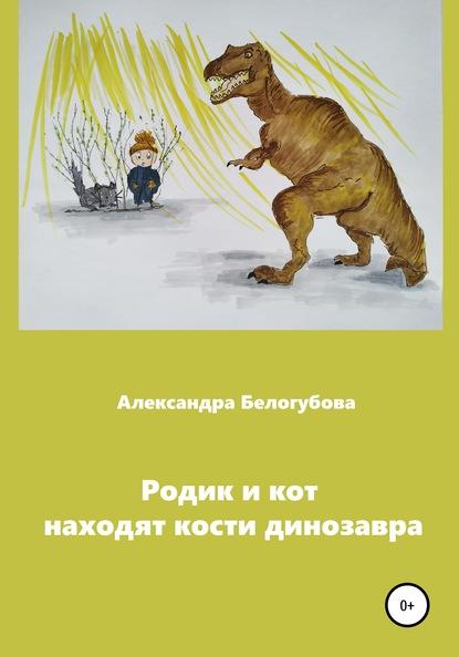 Александра Белогубова Родик и кот находят кости динозавра николай ободников мальчик который любил грызть кости