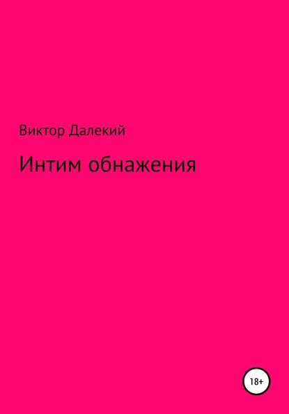 Виктор Далёкий Интим обнажения