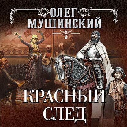 Мушинский Олег Владимирович Красный след обложка